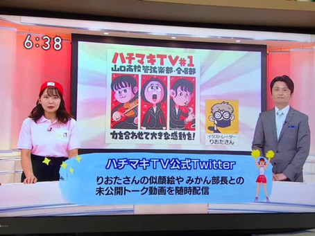 NHK山口放送局「情報維新!やまぐち」番組内イラスト