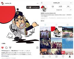 牧田和久投手のinstagramに登場