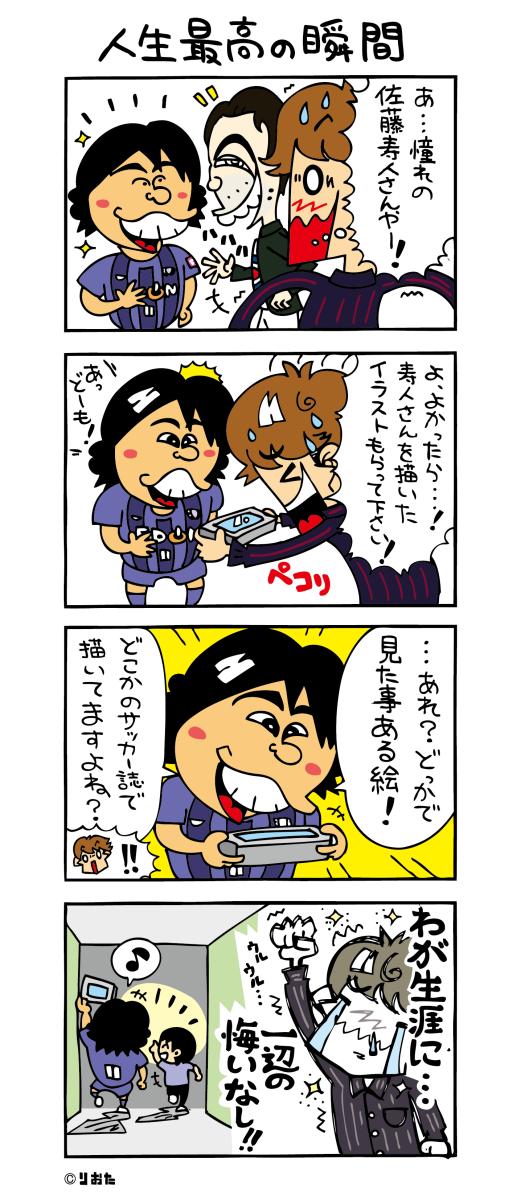 佐藤寿人実話4コマ