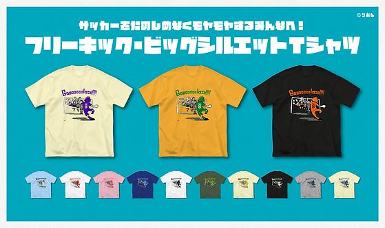 フリーキックビッグTシャツ告知用3.png