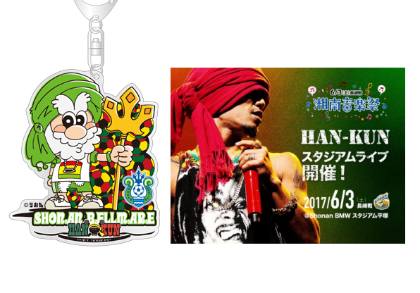 HAN-KUN×湘南ベルマーレコラボキーホルダー3