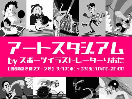 【福岡で初個展!in 博多阪急】『アートスタジアム byスポーツイラストレーターりおた』