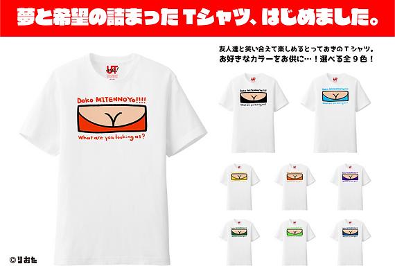 おっぱいTシャツ第1弾