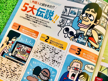 【3年半ぶりのサッカーダイジェスト!】