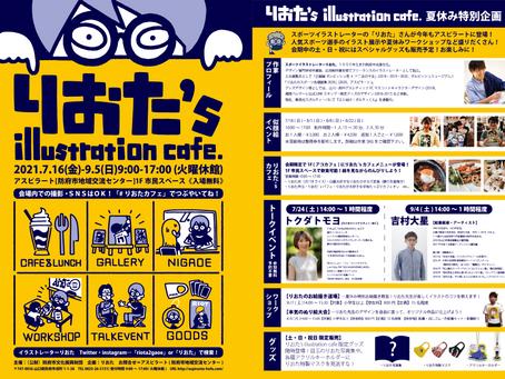りおた's illustrations cafe 7/16~9/5