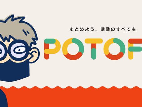 \ POTOFUを開設しました!/