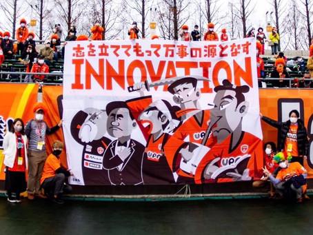 """(株)スクエアイノベーション様からヤマグチスタ様(レノファサポーター)に贈呈される """"維新""""をテーマとした大旗のデザイン"""