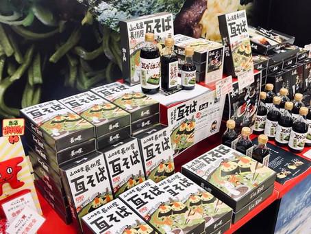 山口名産 長州屋 瓦そば取扱店舗!