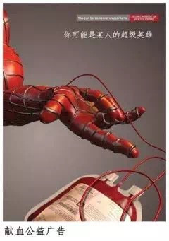 An announcement of blood donation featured with Spiderman