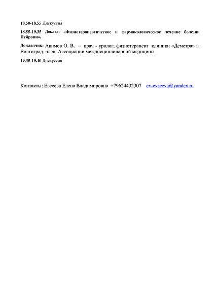 программа1 26.03.2021 сайт (1)-1.jpg