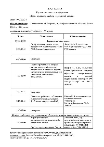 Программа-Владикавказ-19.03.20_аптеки-са