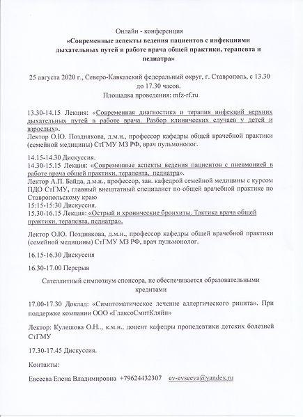 Программа вебинара на сайт 25.08.20.jpeg