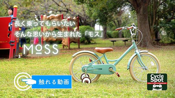 MOSSサムネ2のコピー.jpg