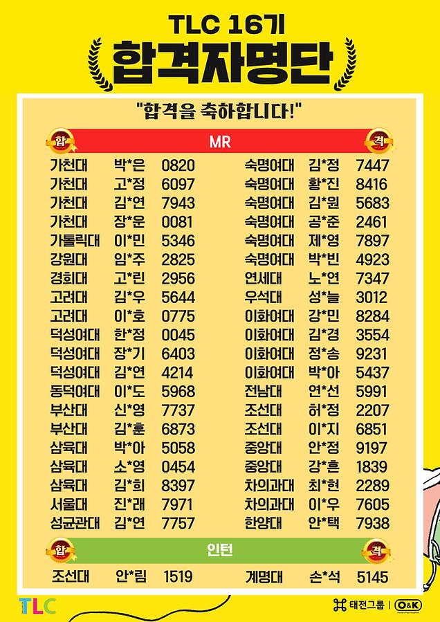 TLC16기 합격자명단.png