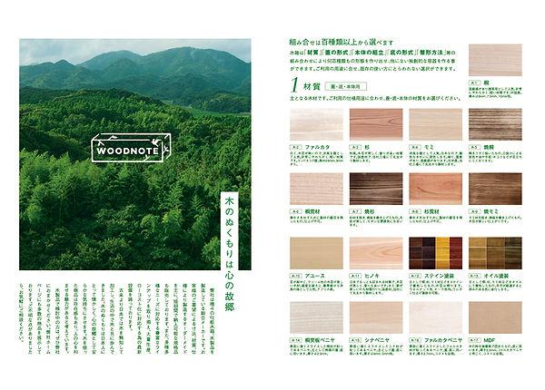 woodnote3.jpg
