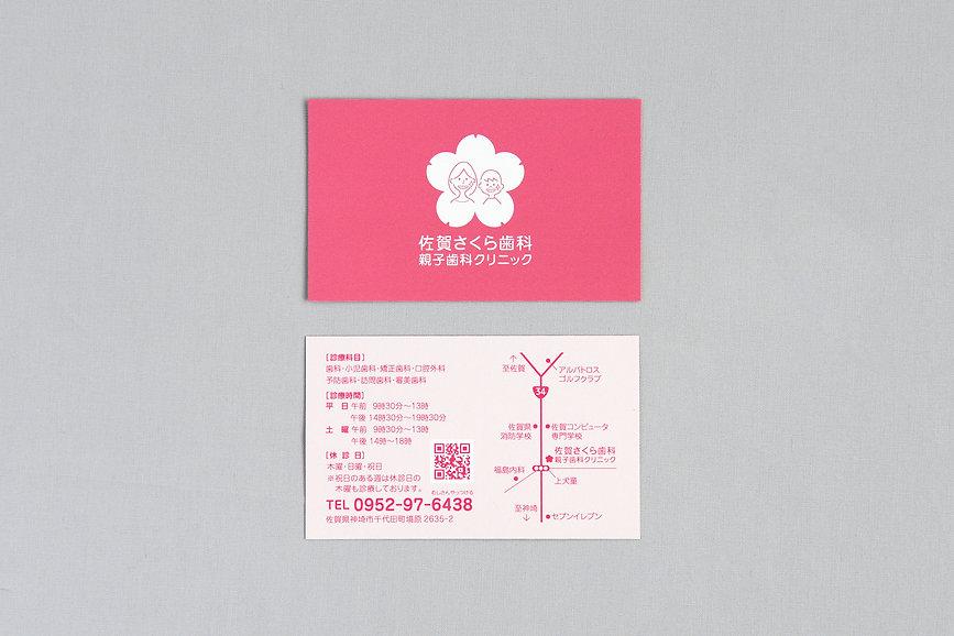sakurashika2.jpg