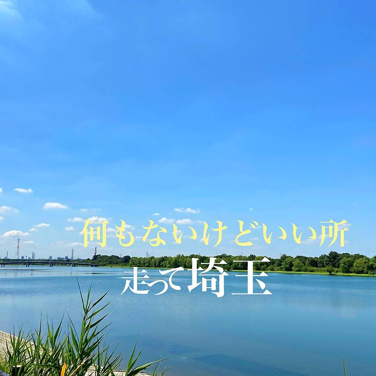 12/18 🏃♂️走って埼玉🦏 日本橋〜さいたまランニング35k🏃♂️