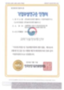 03_기업부설연구소 인정서.JPG