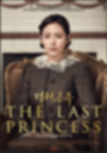 LastPrincess AU poster_1.png