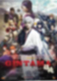 Gintama poster AU.jpg