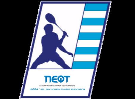 Ενημέρωση για το τουρνουά στην Πάτρα 31-10-20