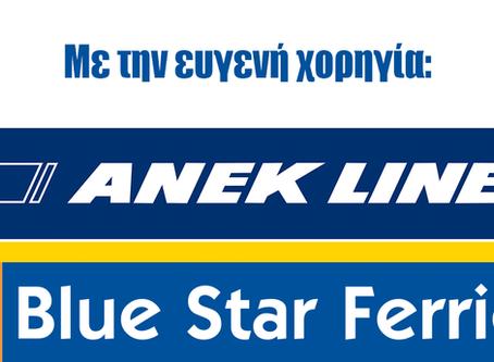 Η ANEK LINES – BLUE STAR FERRIES ΕΥΓΕΝΗΣ ΧΟΡΗΓΟΣ ΤΩΝ ΤΟΥΡΝΟΥΑ