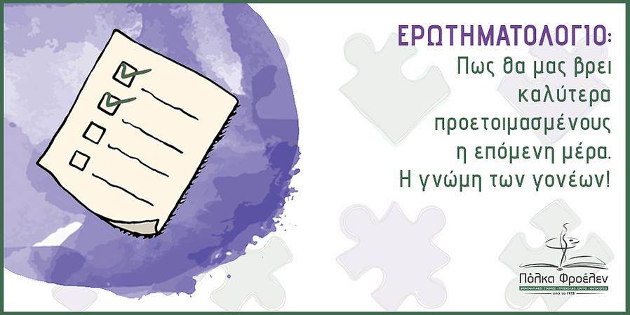 erotimatologio2.png