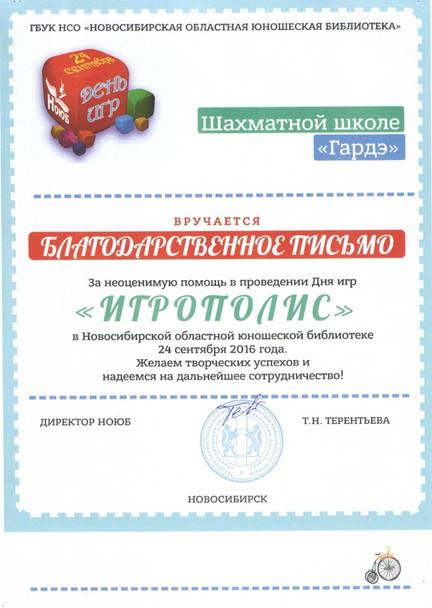 Дипломы побед школы и учеников школы в турнирах, благодарности партнеров_page-0006_edited.