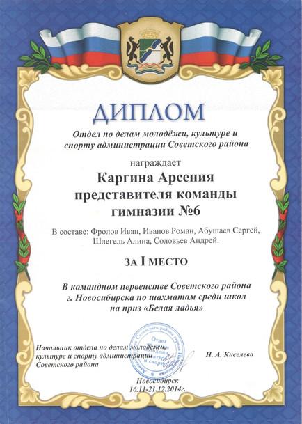 Дипломы побед школы и учеников школы в турнирах, благодарности партнеров_page-0005_edited.