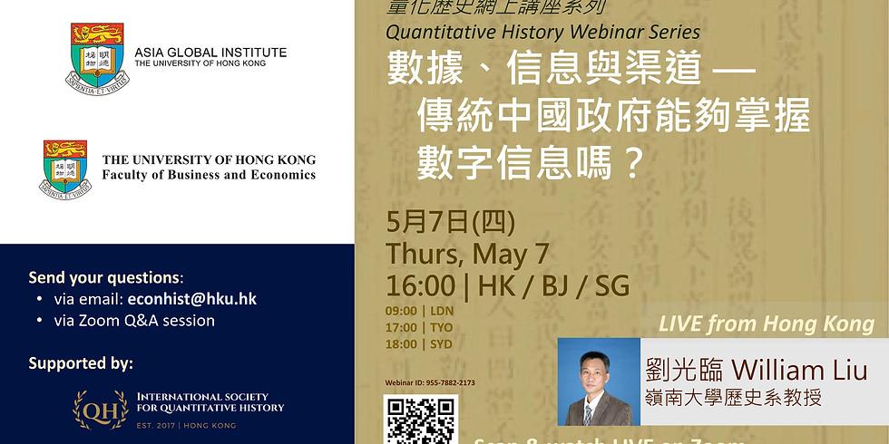 量化歷史講座系列: 數據、信息與渠道 — 傳統中國政府能夠掌握數字信息嗎?