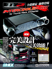 HDi GT2 intercooler kit for Toyota Hiace 200 1kd/2kd-08