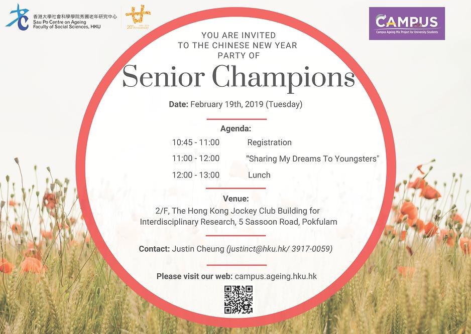 Invitation card to CAMPUS Senior Champio