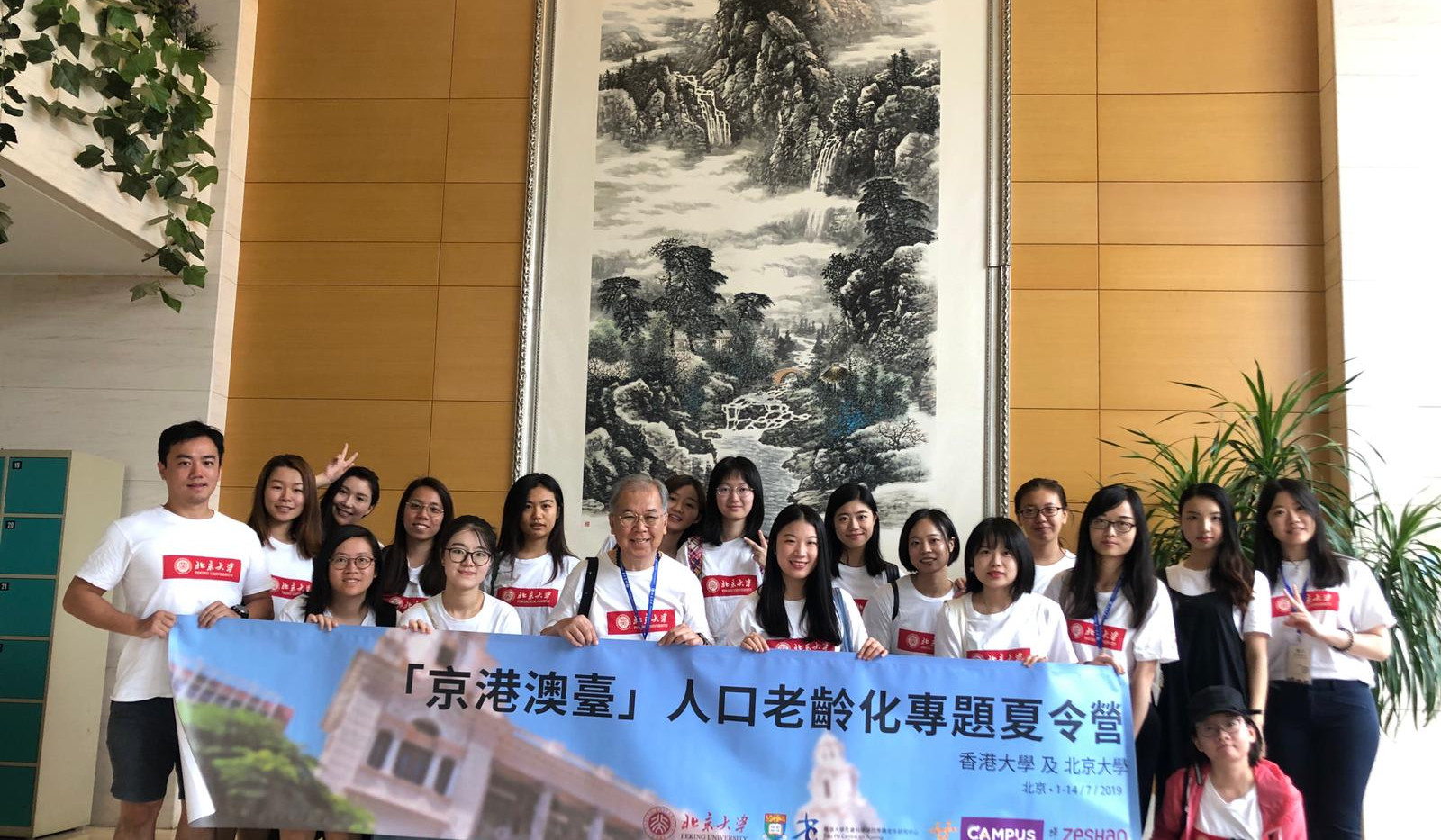 [Ageing tour] Students from various faculties participating in Summer Programme on Ageing at PekingU,Beijing(July 1st, 2019 to July 14th, 2019)