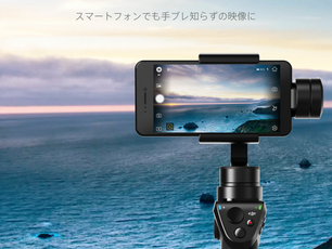 DJI Osmo Mobile + GoPro