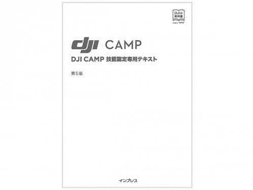 DJI CAMP技能認定専用テキスト 第5版