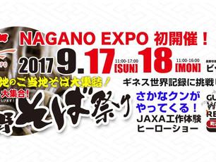 信越五岳&NAGANO EXPO