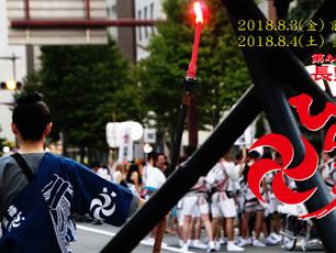 8月4日(土)は秘密基地開放!
