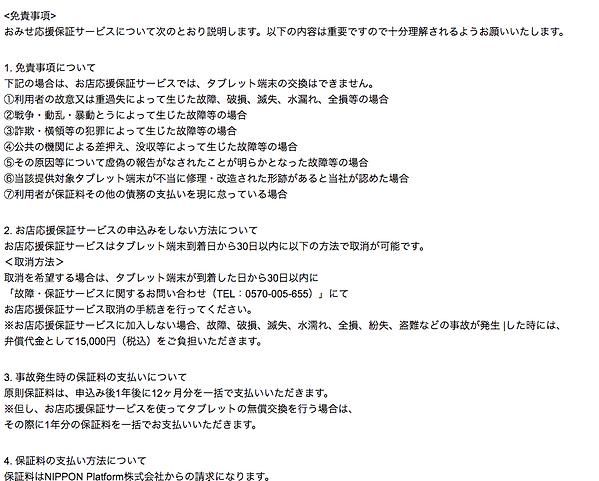 スクリーンショット 0030-12-04 16.18.05.png