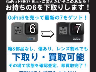 GoPro6下取りキャンペーン!