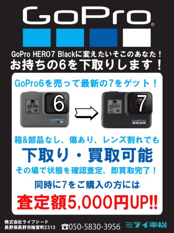 GoPro6下取り