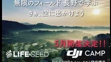 DJI CAMP in 長野 第1期生募集開始!