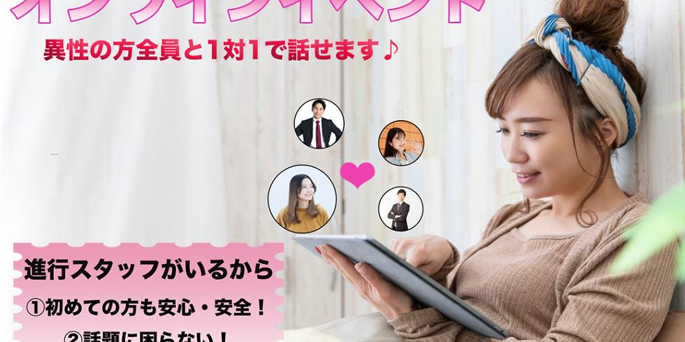【5-16 15:00〜16:00】【オンライン婚活】★東京・神奈川に在住、または勤務の方限定★参加者様全員と1対1で話せます♡今大人気のオンライントークイベント♡