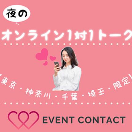 【6月20日◆ 21:00〜22:00】オンライン婚活//個室をオンラインで完全再現☆【関東一都三県限定】