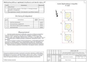 Схема верталеталетных площадок М 1:500