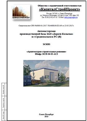 Автомастерская.png