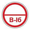 B-Iб  Зоны, расположенные в помещениях, в которых при нормальных режимах работы взрывоопасные смеси горючих газов или паров ЛВЖ не образуются, а возможны только в результате аварий или неисправностей, при этом взрывоопасные смеси отличаются высоким концентрационным пределом воспламенения и резким запахом.