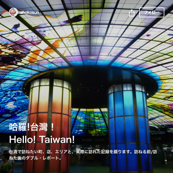 noteマガジン「哈囉!台灣!Hello!Taiwan!」