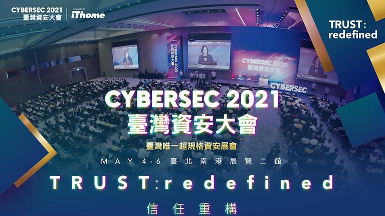 CYBERSEC 2021 台灣資安大會