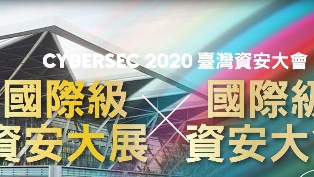 CYBERSEC 2020 台灣資安大會