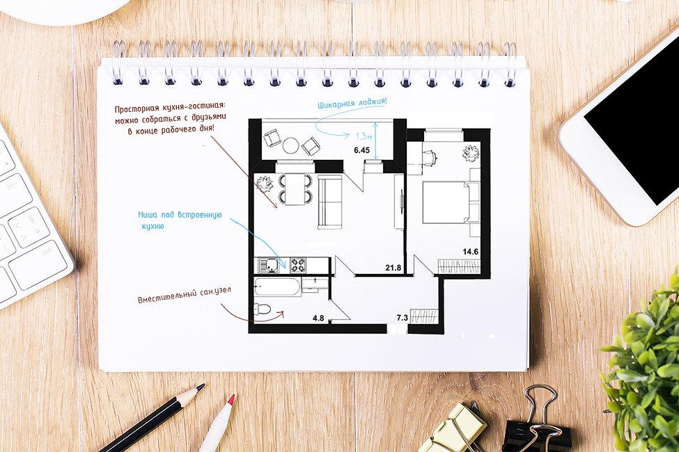 На сайт план квартиры.jpg